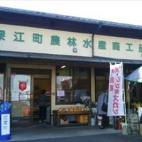 深江町特産物直売所の写真