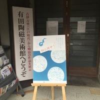 有田陶磁美術館の写真