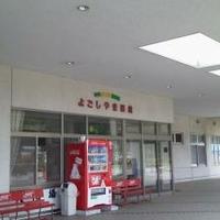平内いきいき健康館(よごしやま温泉)の写真