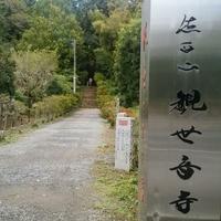 観世音寺の写真