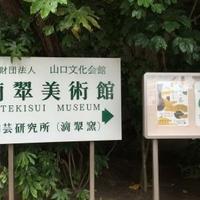 滴翠美術館の写真