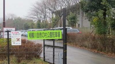 村 の 川 公園 自然 相模 横浜線沿線 公園探訪