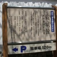 霞城館・矢野勘治記念館の写真