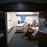 KOBEとんぼ玉ミュージアムの写真