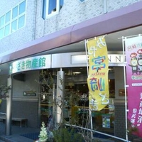 みやざき物産館 KONNEの写真