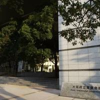 大阪府立国際会議場の写真