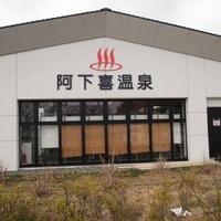 健康増進施設阿下喜温泉あじさいの里の写真