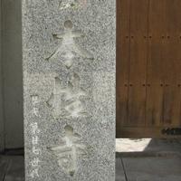 本性寺の写真