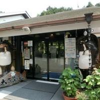 太子温泉 レストランの写真