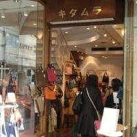 キタムラ元町本店の写真