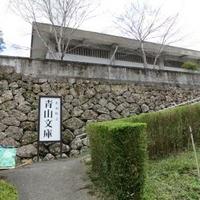 佐川町立青山文庫の写真
