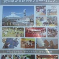愛・地球博記念公園多目的広場の写真