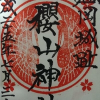 桜山神社の写真