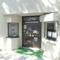 名古屋市役所緑政土木局 野鳥観察館の写真
