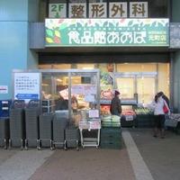 食品館あおば 元町店の写真