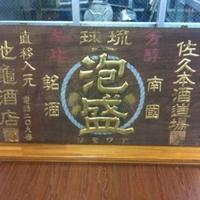 瑞泉酒造株式会社の写真