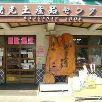 和歌山市観光土産品センターの写真