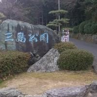 三島公園の写真