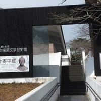 いわき市勿来関文学歴史館の写真