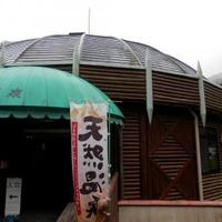 二川温泉白馬の写真