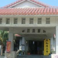 みね屋伝統手織工芸館の写真