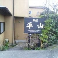 植木温泉の宿旅館平山の写真