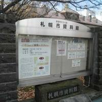 札幌市資料館の写真