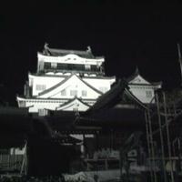 岡崎城の写真