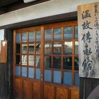 温故傳承館の写真
