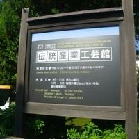 石川県立伝統産業工芸館の写真