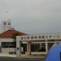 道の駅豊崎の写真