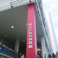 墨田区総合体育館屋内プールの写真