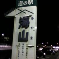 道の駅 海山の写真