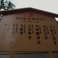 太融寺の写真