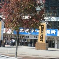 福岡国際センターの写真
