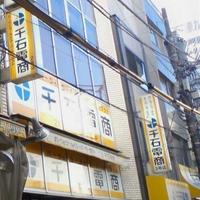 株式会社千石電商秋葉原本店の写真