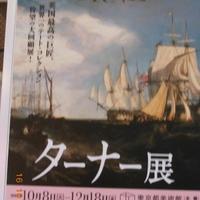 東京都美術館の写真