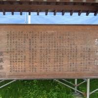 特別史跡旧弘道館の写真