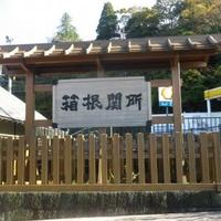 箱根関所資料館の写真
