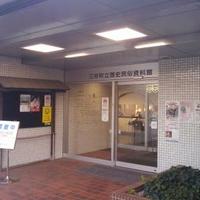 三芳町立歴史民俗資料館の写真