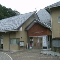 吉見町埋蔵文化財センターの写真