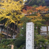 曹洞宗大本山永平寺の写真