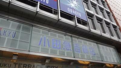 営業 小田急 時間 新宿