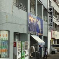 中村つりぐ店の写真