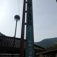 熊野古道館の写真