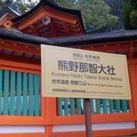 熊野那智大社宝物殿の写真