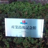 トヨタ産業技術記念館の写真