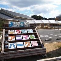 奈良県うだ・アニマルパークの写真