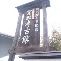 宮坂考古館の写真