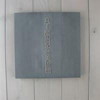 最上川美術館・真下慶治記念館の写真